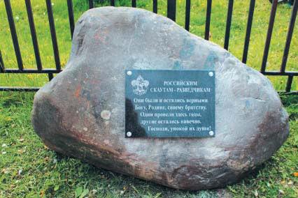 Мемориальный камень скаутам на Соловках