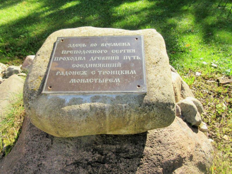 В Семхозе открыт музей дороги, посвященный переславскому пути