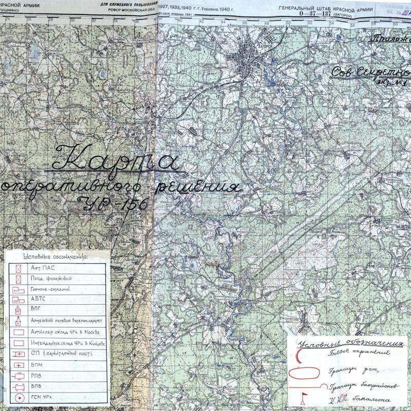 Окрестности Хотькова. Генштаб Красной Армии. 1942