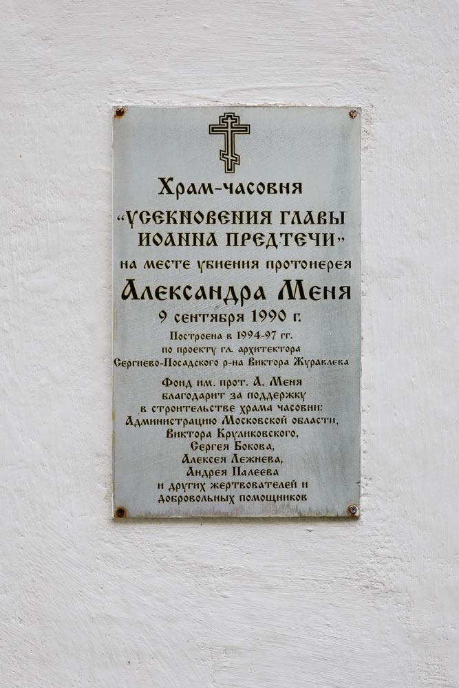 Храм-часовня Усекновения главы Иоанна Предтечи на месте гибели Александра Меня