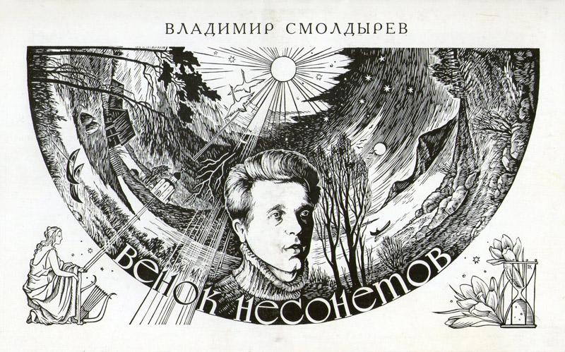Обложка небольшой брошюры, посвященной 60-летию со дня рождения Владимира Смолдырева