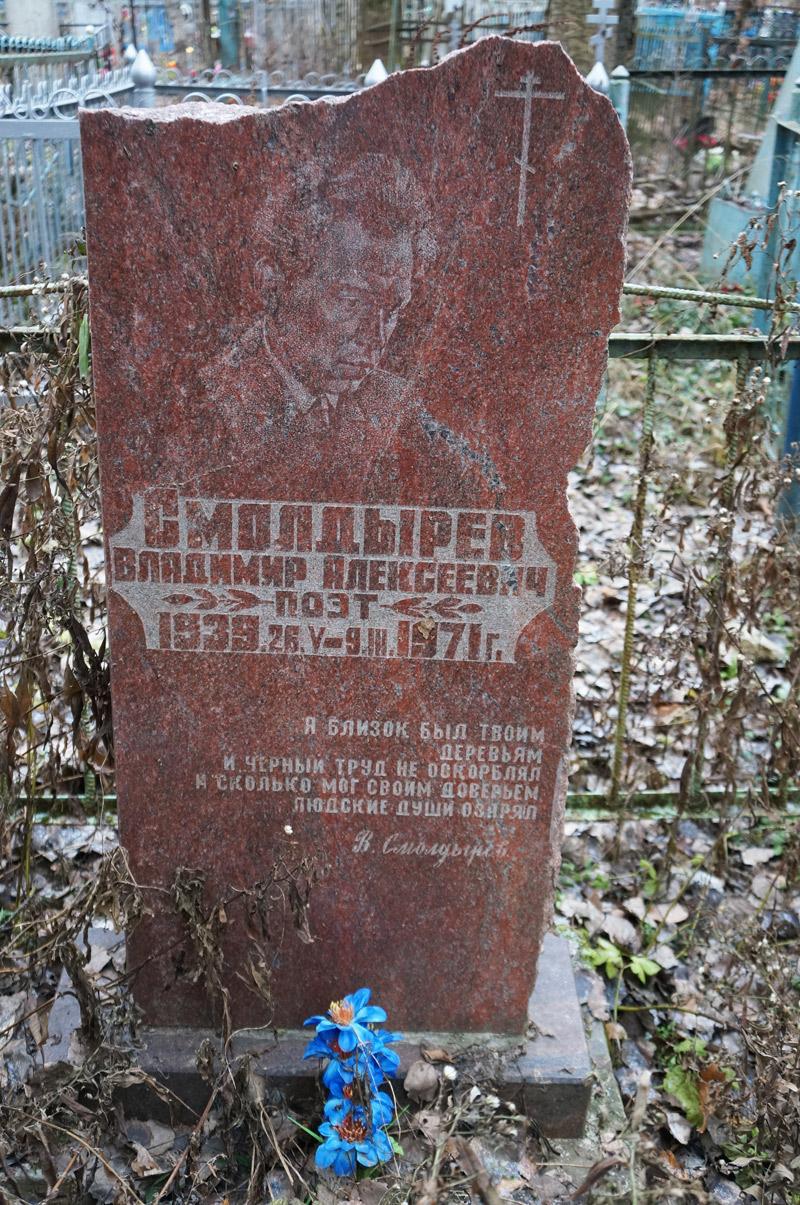 Могила Владимира Смолдырева на хотьковском кладбище