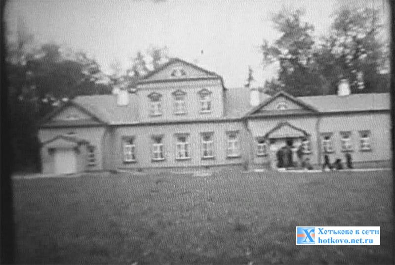 Усадьба Абрамцево. Главный усадебный дом. 1980-е