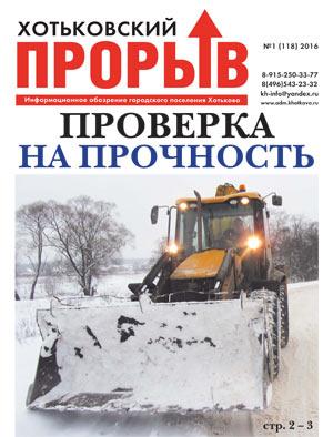 Хотьковский прорыв. №1, 2016 г. Читать он-лайн, скачать