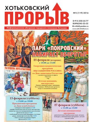Хотьковский прорыв. №2, 2016 г. Читать он-лайн, скачать