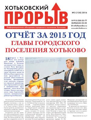 Хотьковский прорыв. №3, 2016 г. Читать он-лайн, скачать