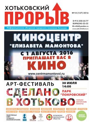 Хотьковский прорыв. №10, 2016 г. Читать он-лайн, скачать