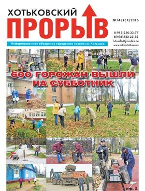 Хотьковский прорыв. №14, 2016 г. Читать он-лайн, скачать