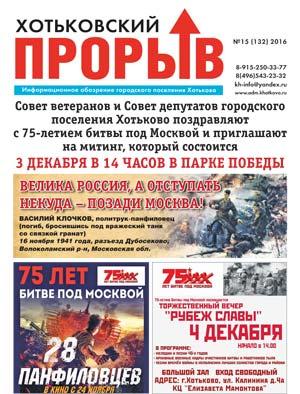 Хотьковский прорыв. №15, 2016 г. Читать он-лайн, скачать