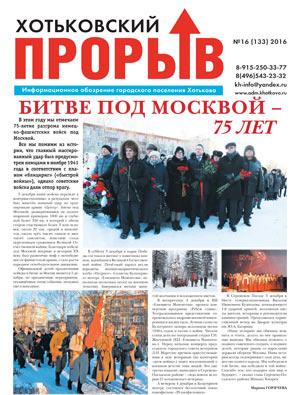 Хотьковский прорыв. №16, 2016 г. Читать он-лайн, скачать