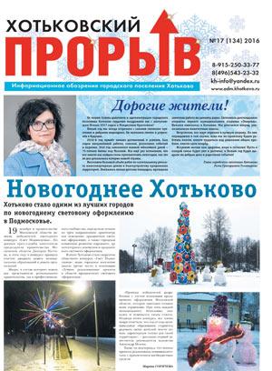Хотьковский прорыв. №17, 2016 г. Читать он-лайн, скачать
