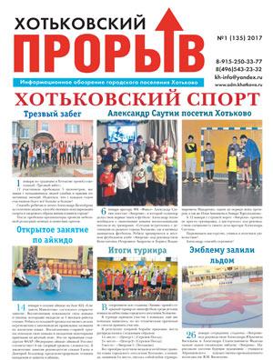Хотьковский прорыв. №1, 2017 г. Читать он-лайн, скачать