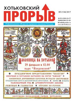 Хотьковский прорыв. №2, 2017 г. Читать он-лайн, скачать