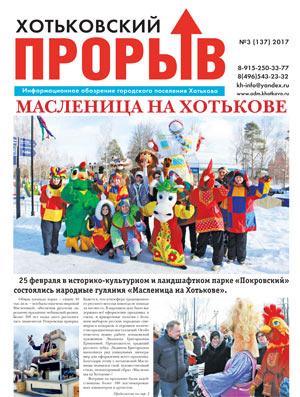Хотьковский прорыв. №3, 2017 г. Читать он-лайн, скачать