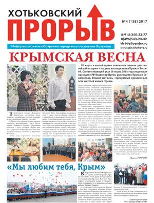 Хотьковский прорыв. №4, 2017 г. Читать он-лайн, скачать