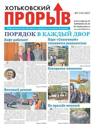 Хотьковский прорыв. №7, 2017 г. Читать он-лайн, скачать