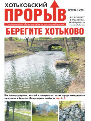 Хотьковский прорыв. №10, 2014 г. Читать он-лайн, скачать