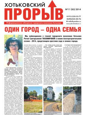 Хотьковский прорыв. №11, 2014 г. Читать он-лайн, скачать