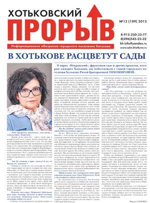 Хотьковский прорыв. №12, 2015 г. Читать он-лайн, скачать