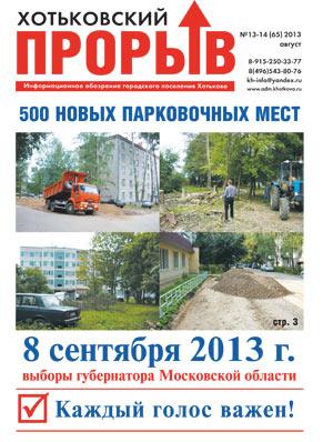 Хотьковский прорыв. №13-14 2013 г. Читать он-лайн