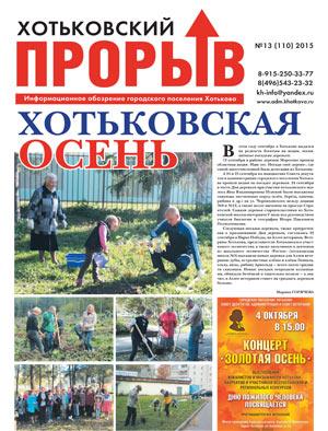 Хотьковский прорыв. №13, 2015 г. Читать он-лайн, скачать