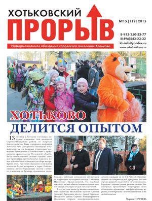 Хотьковский прорыв. №15, 2015 г. Читать он-лайн, скачать