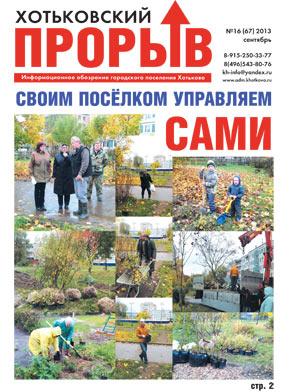 Хотьковский прорыв. №16 2013 г. Читать он-лайн