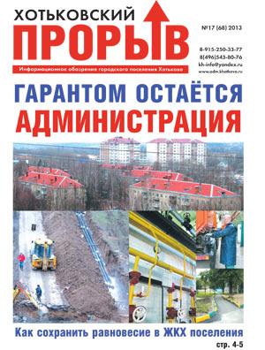 Хотьковский прорыв. №17 2013 г. Читать он-лайн последний номер