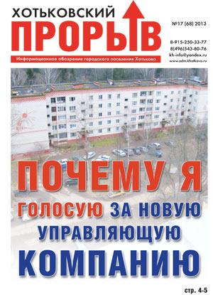 Хотьковский прорыв. №18 2013 г. Читать он-лайн