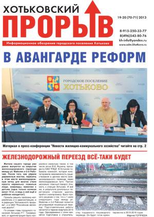 Хотьковский прорыв. №19-20 2013 г. Читать он-лайн