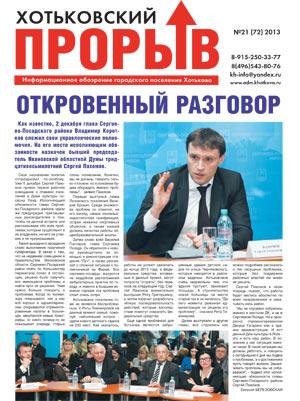 Хотьковский прорыв. №21, 2013 г. Читать он-лайн