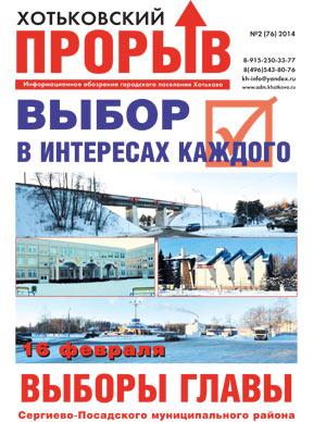 Хотьковский прорыв. №2, 2014 г. Читать он-лайн последний номер