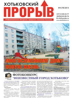 Хотьковский прорыв. №4, 2014 г. Читать он-лайн, скачать