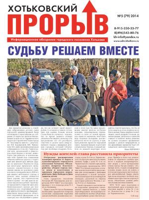 Хотьковский прорыв. №5, 2014 г. Читать он-лайн, скачать