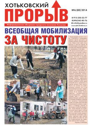 Хотьковский прорыв. №6, 2014 г. Читать он-лайн, скачать
