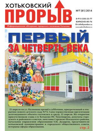 Хотьковский прорыв. №7, 2014 г. Читать он-лайн, скачать