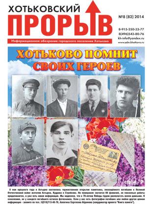 Хотьковский прорыв. №8, 2014 г. Читать он-лайн, скачать