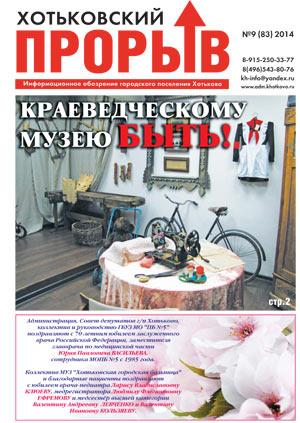 Хотьковский прорыв. №9, 2014 г. Читать он-лайн, скачать