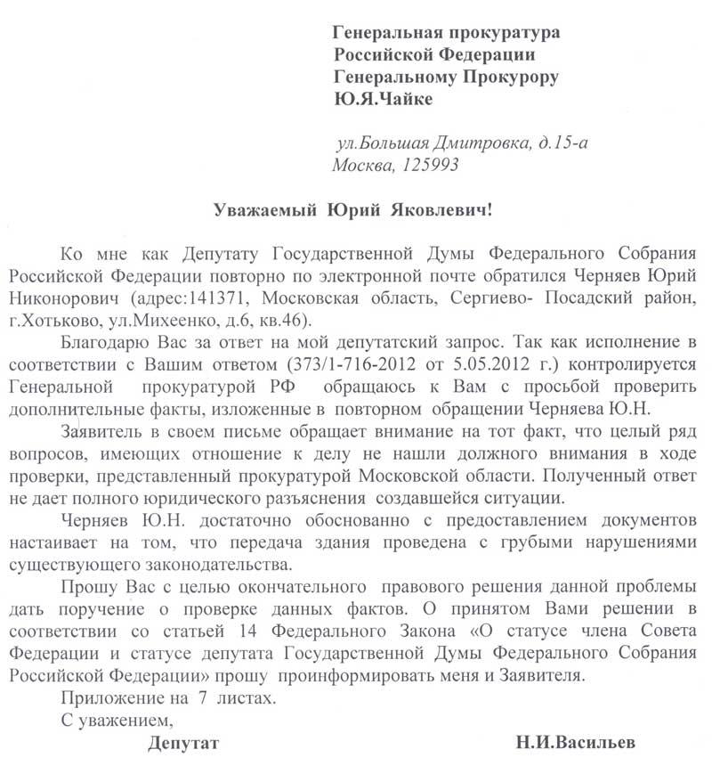 Образец Обращение К Депутатам - фото 10