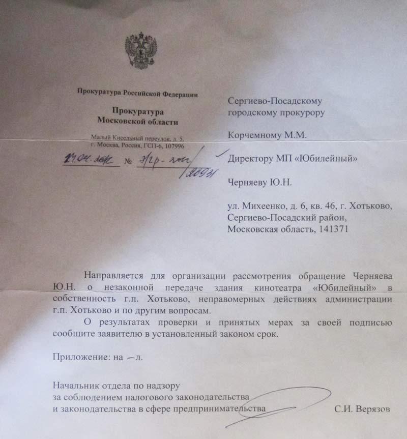 хотьковского кинотеатра