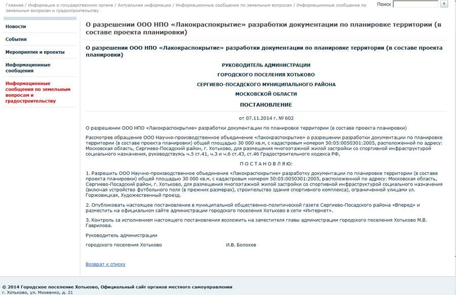 О разрешении ООО НПО «Лакокраспокрытие» разработки документации по планировке территории (в составе проекта планировки)