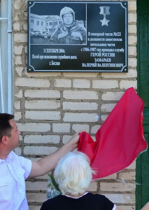 В Хотьковской пожарной части открыта мемориальная доска, посвященная Валерию Замараеву