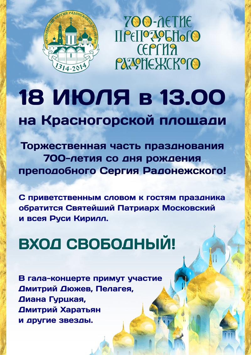 Торжественная часть празднования 700-летия Сергия Радонежского пройдет 18 июля на Красногорской площади Сергиева Посада 18 июля 2014