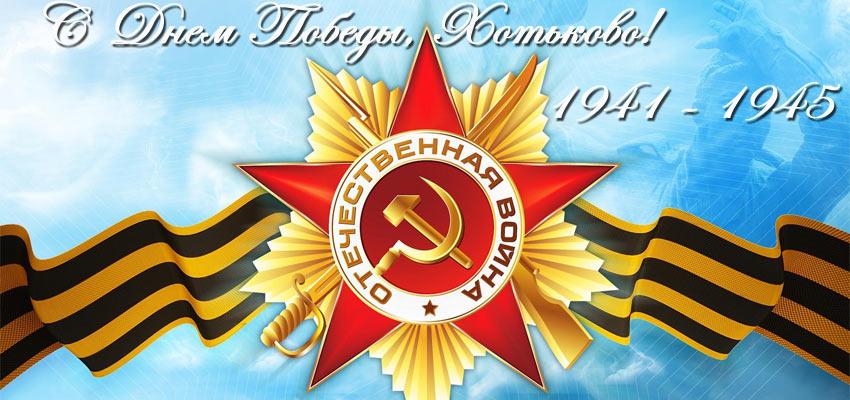 С Днем Победы, Хотьково!