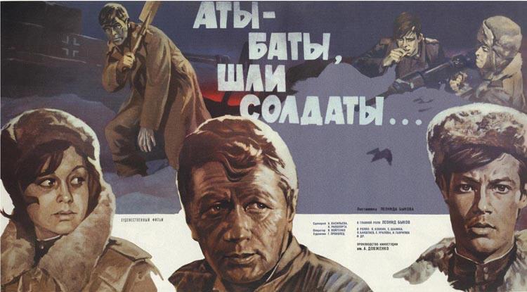 Аты-баты шли солдаты снимались около Хотькова