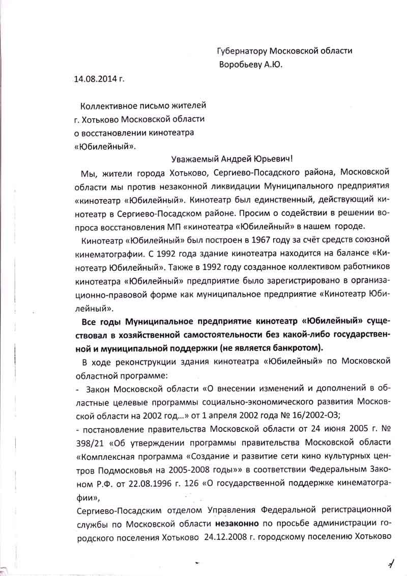 письмо просьба депутату образец