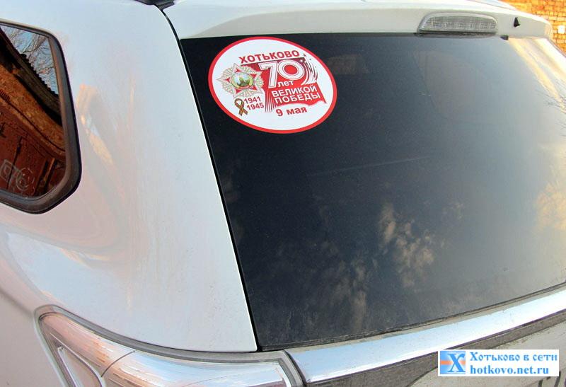 Картинки наклейка на авто 70 лет победы