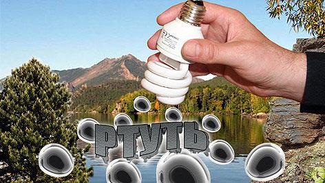 Утилизация энергосберегающих ламп и градусников в Хотькове