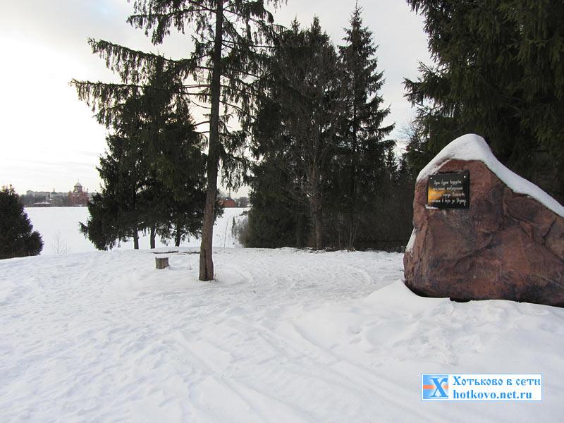 В Хотькове на горе Орлёнок установлена памятная доска Василию Агапкину