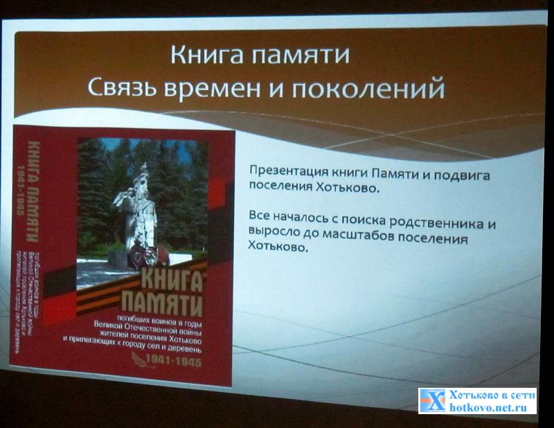 Книга памяти и книга воспоминаний о жителях Хотькова - участниках Великой Отечественной